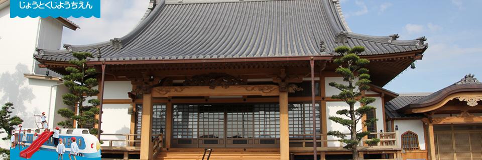 浄徳寺 本堂