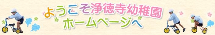ようこそ浄徳寺幼稚園のホームページへ